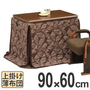 コタツ布団 ハイタイプ用 薄掛けタイプ ブラウン・メッシュリーフ柄 90×60用