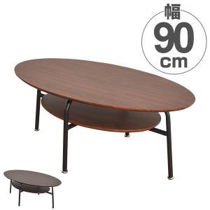 【週末限定クーポン】ローテーブル センターテーブル オーバル型 スチールフレーム 幅90cm ( テーブル リビングテーブル 机 )|interior-palette