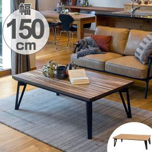 家具調こたつ リビングコタツ 寄木風 ルーン 幅150cm ( コタツ 炬燵 ローテーブル デスク こたつテーブル ) interior-palette