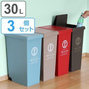 ゴミ箱 3個セット 30L ふた付き スライドペール 30リットル ごみ箱 ( 屑入れ フタ付き ダストボックス )|interior-palette