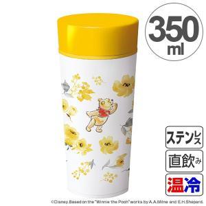 水筒 タンブラー くまのプーさん 350ml ステンレス マグボトル ( 保温 保冷 直飲み コンパ...
