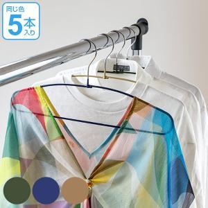 【週末限定クーポン】ハンガー シャツハンガー ワンウェイ ノンスリップハンガー5本組 ( 衣類収納 衣類 収納 )|interior-palette