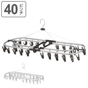 角ハンガー ピンチハンガー Kogure アルミランドリーハンガー40 ( 洗濯ハンガー 物干しハンガー ハンガー )|interior-palette