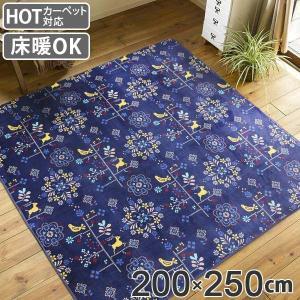 ラグ 3畳 200×250cm 床暖 ホットカーペット対応 ラグマット ブルー クロッシェ ( カーペット カバー マット )|interior-palette