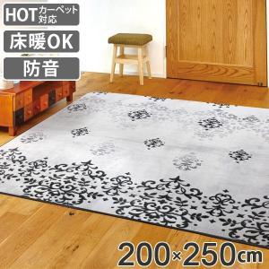 ラグ 厚手 3畳 200×250cm 床暖 ホットカーペット対応 ラグマット グレー ダマスク ( カーペット カバー マット )|interior-palette