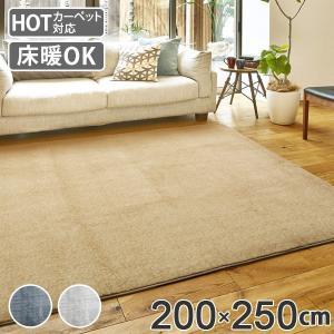 ラグ 3畳 厚手 200×250cm 床暖 ホットカーペット対応 ラグマット フロスト ( カーペット カバー マット )|interior-palette