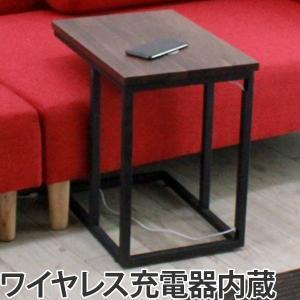 サイドテーブル アルタ ワイヤレス充電 ウォールナット 幅30cm ( 充電機能 Qi対応 テーブル )|interior-palette