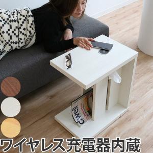 【週末限定クーポン】ナイトテーブル アルタ ワイヤレス充電 幅30cm ( 充電機能 Qi対応 テーブル )|interior-palette