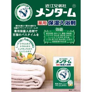 入浴剤 メンターム 薬用保湿入浴剤 ( バス用品 バスグッズ 風呂用品 )|interior-palette|02