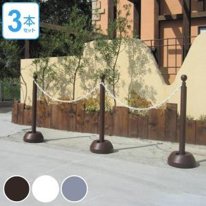 駐車場スタンド チェーン付き 3本入り チェーンスタンド 無断駐車対策 ( 駐車場 ポール 駐車禁止 立入禁止 フェンス )