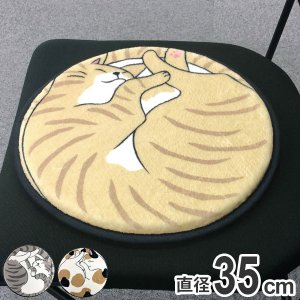 クッション 座布団 チェアパッド 丸 直径35cm ネコ ( シートクッション チェアクッション 椅子用 ) interior-palette