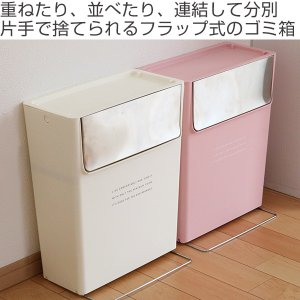 【週末限定クーポン】ゴミ箱 ふた付き 15SW フラップ式 15L コンテナスタイル 分別 ( ごみ箱 ダストボックス つみ重ね ) interior-palette 02