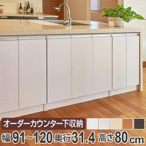 カウンター下収納 幅オーダー 扉付 レギュラータイプ 高さ80cm 幅91〜120cm ( 収納 キッチン収納 キャビネット ) interior-palette