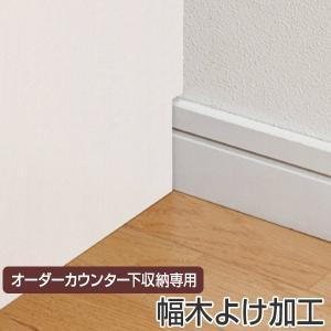幅木よけ加工 サイズオーダー家具 カウンター下収納専用 ( オーダー 家具 セミオーダー )の写真