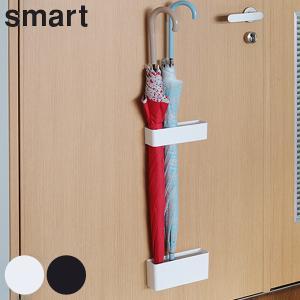 傘立て マグネット 扉 スリム コンパクト 傘たて アンブレラスタンド スマート ( 傘 かさ立て 玄関 収納 )|interior-palette