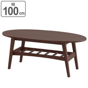 【週末限定クーポン】センターテーブル 収納 ラック付き 天然木 木製 幅100cm ( テーブル 机 つくえ )|interior-palette