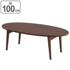 【週末限定クーポン】センターテーブル 天然木 折れ脚 木製 幅100cm ( テーブル 机 つくえ )|interior-palette