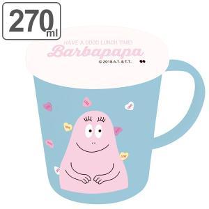バーバパパの可愛いフタ付きマグカップです。フタ付きで冷めにくく、ホコリ防止になります。学校やオフィス...
