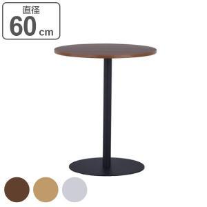 【ポイント最大26倍】リフレッシュテーブル 直径60cm ブラック脚 丸テーブル ( コーヒーテーブル センターテーブル カフェテーブル )|interior-palette