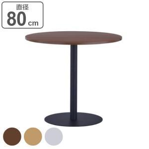 リフレッシュテーブル 直径80cm ブラック脚 丸テーブル ( コーヒーテーブル センターテーブル カフェテーブル )|interior-palette
