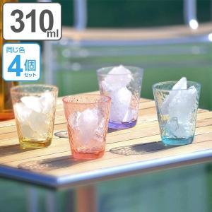 ジュースを入れるのにピッタリなグラスです。同色4個セットです。樹脂製なので軽くて落としても割れにくい...