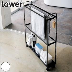 バスタオル ハンガー タオルハンガー 収納付きバスタオルハンガー タワー tower スリム ( タオル掛け タオルラック タオルスタンド )|interior-palette