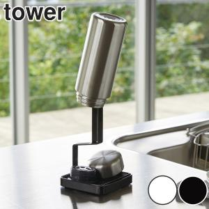 ボトルスタンド トレー付きマグボトルスタンド タワー tower ( 水切りスタンド 水筒用水切り 山崎実業 )|interior-palette