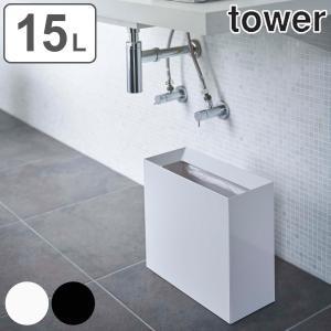 ゴミ箱 トラッシュカンワイド tower 15L 角型 ダストボックス ( スリム 四角 ごみ箱 ) interior-palette