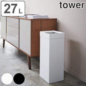 ゴミ箱 トラッシュカン tower 27L 角型 ロング ダストボックス ( スリム 四角 ごみ箱 ) interior-palette