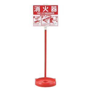 いざという時にも消火器の設置場所と使い方がわかるイラスト付き消火器具標識スタンドです。日本語と英語の...