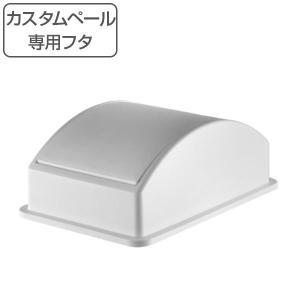 カスタムペール 専用 スイングフタ 日本製 ( 分別 ごみ箱 ダストボックス 縦型 スタッキング )|interior-palette