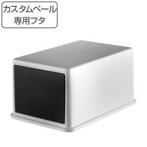 カスタムペール 専用 フロントオープンフタ 日本製 ( 分別 ごみ箱 ダストボックス 縦型 スタッキング )|interior-palette