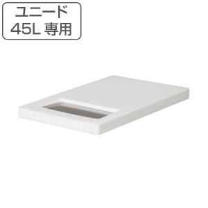 ユニード 45L専用ふた ホワイト ゴミ箱 ( 45リットル 専用ふた フタ )|interior-palette