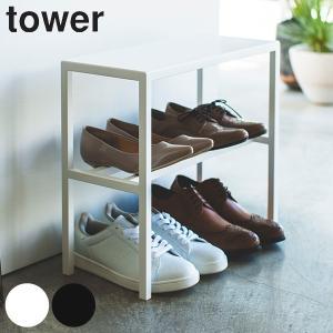 【週末限定クーポン】シューズラック 靴箱 玄関ベンチ 2段 タワー tower ベンチシューズラック 玄関収納 ( 靴 シューズ 収納 玄関 ベンチ ) interior-palette