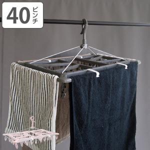 洗濯ハンガー 角ハンガー UBタオルで隠し干しハンガー ジャンボ 40ピンチ ( ピンチハンガー 物干しハンガー ハンガー )|interior-palette