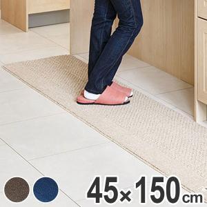 キッチンマット 45×150cm クラスタイル 日本製 洗える ( キッチン マット 150cm キッチンラグ )|interior-palette
