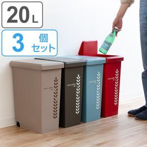 ゴミ箱 3個セット 20L ふた付き スライドペール 20リットル リーフ ごみ箱 ( 屑入れ フタ付き ダストボックス )|interior-palette