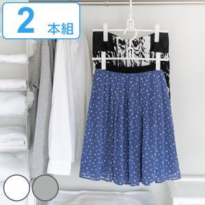 【週末限定クーポン】ハンガー スカート モノクローゼット スカートハンガー 2本組 白 ( 衣類ハンガー セット 衣類収納 )|interior-palette