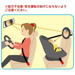 ベビーミラー 車用 I'm DORAEMON カーミラーラウンド 赤ちゃん ( チャイルドシート 車 後部座席 後ろ向き ドラえもん )|interior-palette|04