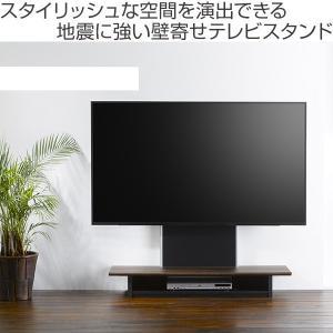 【週末限定クーポン】テレビ台 壁寄せ フロアスタンド 65V型対応 TVラック 幅120cm ( TV台 TVボード TVスタンド 壁よせ ) interior-palette 02
