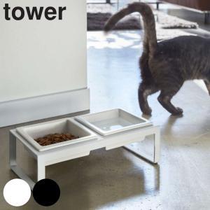 【週末限定クーポン】犬 猫 食器 2皿 スタンド付き トールタイプ フードボウル タワー tower ( ペット エサ入れ 水入れ )