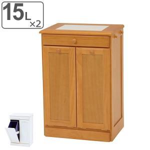 ゴミ箱 木製 15L 2分別 収納 引出付き おしゃれ ( ごみ箱 家具調 ダストボックス キッチンカウンター )|interior-palette