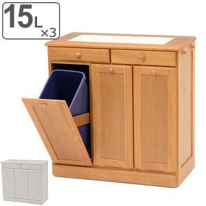 ゴミ箱 木製 15L 3分別 収納 引出付き おしゃれ ( ごみ箱 家具調 ダストボックス キッチンカウンター )|interior-palette