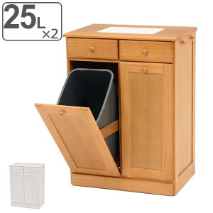 ゴミ箱 木製 25L 2分別 収納 引出付き おしゃれ ( ごみ箱 家具調 ダストボックス キッチンカウンター )|interior-palette