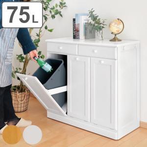 ゴミ箱 木製 25L 3分別 収納 引出付き おしゃれ ( ごみ箱 家具調 ダストボックス キッチンカウンター )|interior-palette