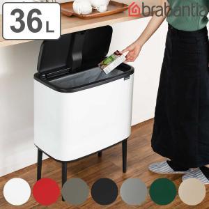 brabantia ブラバンシア ゴミ箱 Boタッチビン 36L ( ごみ箱 フタ付き ダストボックス 分別 )|interior-palette