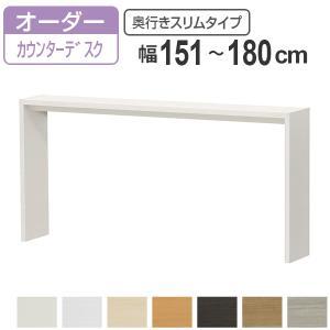 サイズオーダー家具 オーダーカウンターデスク 奥行き29.5cm スリムタイプ 幅151-180cm ( コンソール デスク カウンター オーダー ) interior-palette