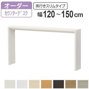 サイズオーダー家具 オーダーカウンターデスク 奥行き29.5cm スリムタイプ 幅120-150cm ( コンソール デスク カウンター オーダー ) interior-palette