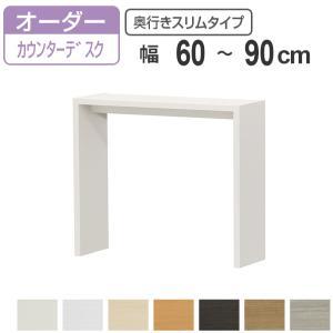 サイズオーダー家具 オーダーカウンターデスク 奥行き29.5cm スリムタイプ 幅60-90cm ( コンソール デスク カウンター オーダー ) interior-palette