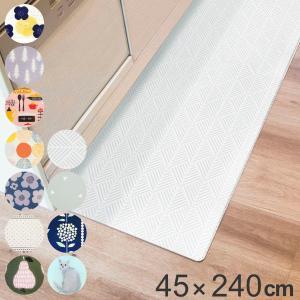 キッチンマット 厚さ8mm もっちり肉厚 45×240cm 拭ける 北欧風キッチンマット ( )|interior-palette